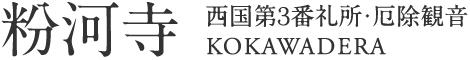 粉河寺 KOKAWATERA